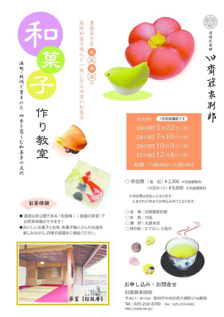 2019和菓子作り教室チラシのサムネイル