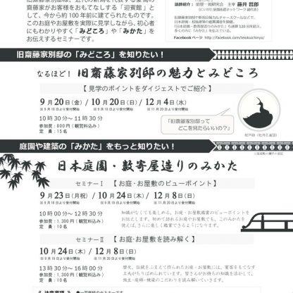 【入稿用】みどころ・みかた2019秋冬チラシのサムネイル