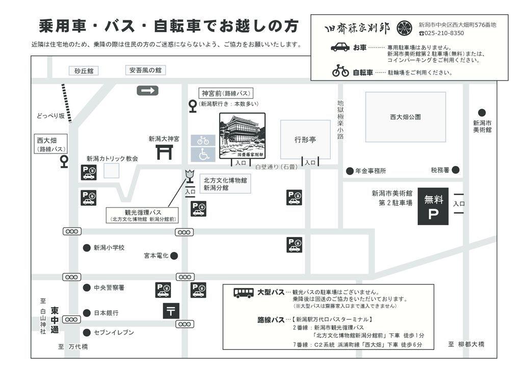 HP用)交通案内マップのサムネイル