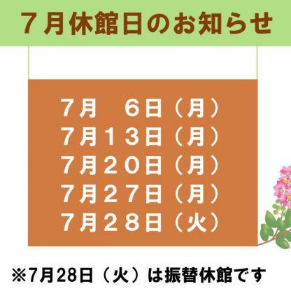 7月休館日のお知らせ(改)のサムネイル