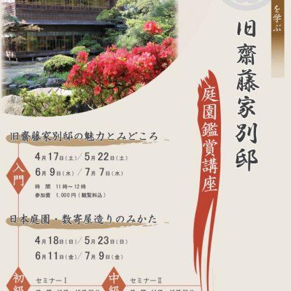 日本庭園のみかたチラシ2021春・夏(omote)web広報用データのサムネイル