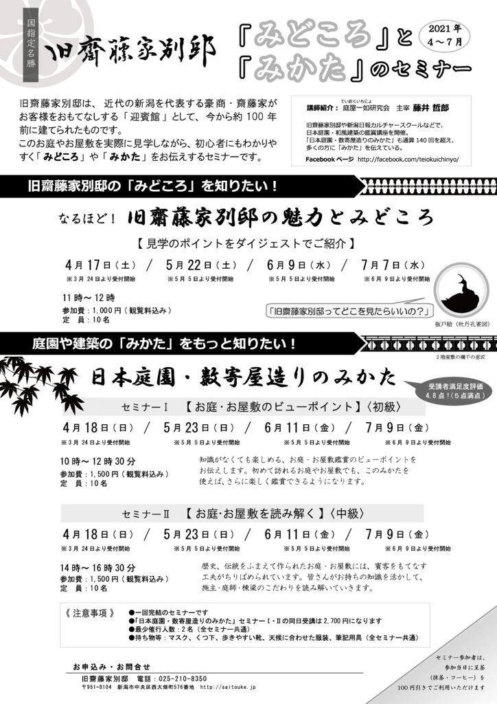 日本庭園のみかたチラシ2021春・夏(rimen)web広報用データのサムネイル