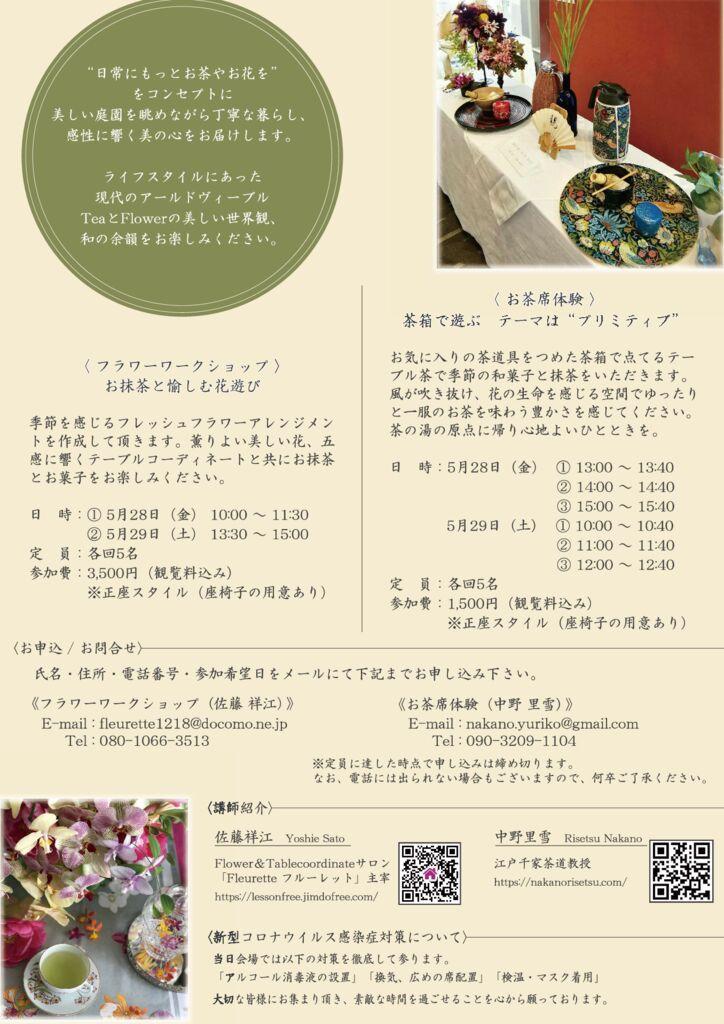 「お茶と花で紡ぐ 幸せStyle」ちらしrimen(web表示用)のサムネイル