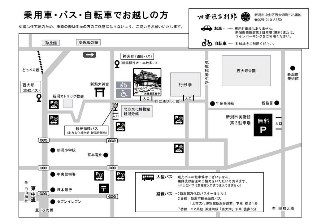 HP用)交通案内マップ(20210729改訂)のサムネイル