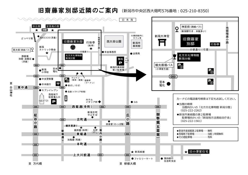配布用)近隣マップ(20210729改訂)のサムネイル