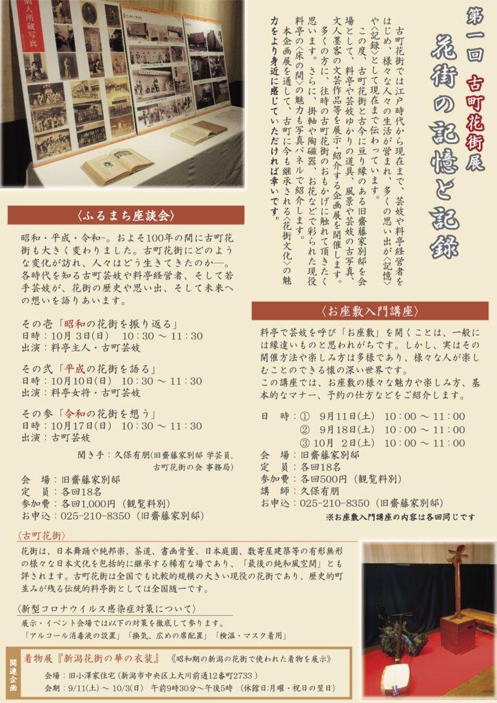 第一回 古町花街展「花街の記憶と記録」チラシ案(裏)最終版のサムネイル