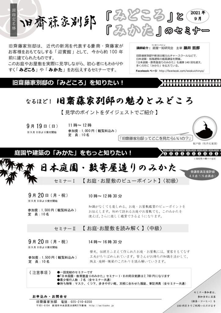 日本庭園のみかたチラシ2021秋(rimen)v1のサムネイル