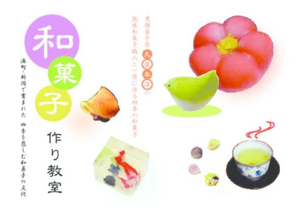 2019和菓子作り教室キャッチのサムネイル