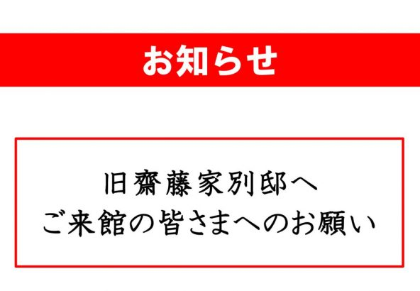 旧齋藤家別邸へご来館の皆さまへのお願い(20200617)のサムネイル