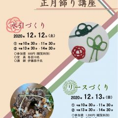 クリスマス・正月飾り講座チラシ2020(WEB用)のサムネイル