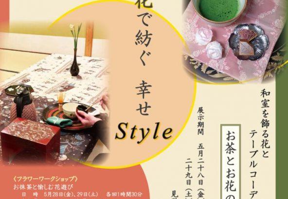 「お茶と花で紡ぐ 幸せStyle」ちらしomote(web表示用)のサムネイル