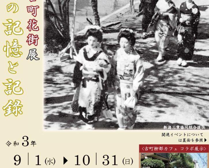 第一回 古町花街展「花街の記憶と記録」チラシ案(表)最終版のサムネイル