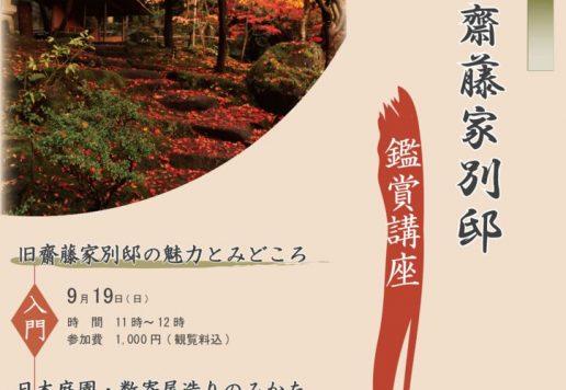 日本庭園のみかたチラシ2021秋(omote)PDF調整版のサムネイル
